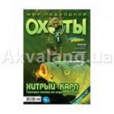Журнал  Мир подводной охоты №1 (2011г)