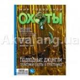 Журнал Мир подводной охоты №5 (2009г)