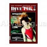 Журнал Предельная глубина №2 (2011г)