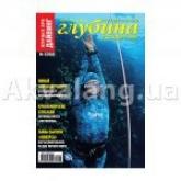 Журнал Предельная глубина №5 (2009г)
