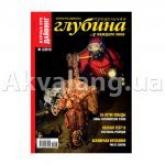Журнал Предельная глубина №4 (2010г)