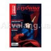 Журнал Предельная глубина №2 (2010г)