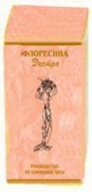 Флоресина Экстра №100