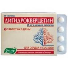 Дигидрокверцетин 0,25г