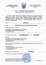 Сертификат Ветом 3