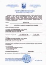 Сертификат Ветом 4