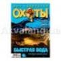 Журнал Мир подводной охоты №6 (2010г)
