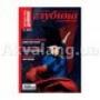 Журнал Предельная глубина №1 (2010г)