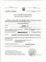 Сертификат Ветом 1.1 укр